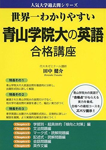 世界一わかりやすい 青山学院大の英語 合格講座 (人気大学過去問シリーズ)