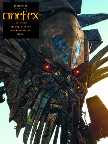 Cinefex No.15 日本版 —トランスフォーマー/リベンジ—