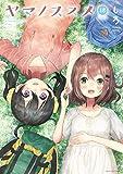 ヤマノススメ コミック 1-18巻セット [コミック] しろ