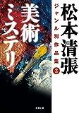 松本清張ジャンル別作品集(3) 美術ミステリ (双葉文庫)