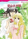 愛なき求婚 (ハーレクインコミックス)