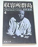 収容所群島 4―1918―1956文学的考察 (新潮文庫 ソ 2-10)