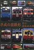 平成の国鉄形 急行・通勤車両編 [DVD]