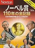 ノーベル賞110年の全記録—日本の受賞科学者全15人を完全紹介 (ニュートンムック Newton別冊)