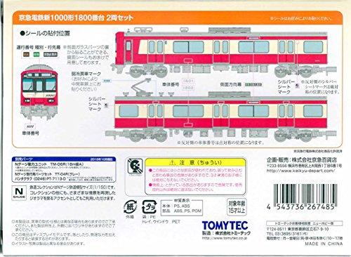 【限定】鉄道コレクション 京浜急行新1000形1800番台2両セット【京急1800】