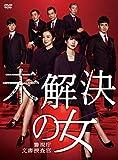 「未解決の女DVD 警視庁文書捜査官」DVD-BOX[DVD]