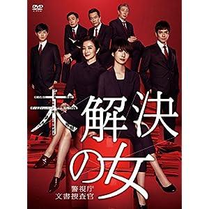未解決の女 警視庁文書捜査官 DVD-BOX