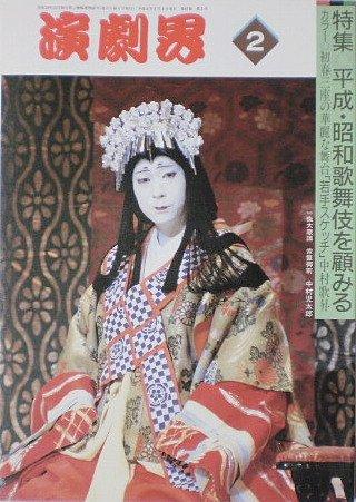 【演劇界】1989年2月号 特集平成・昭和歌舞伎を顧みる [雑誌]