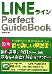 LINE Perfect GuideBook