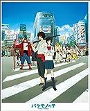 バケモノの子(スタンダード・エディション) [DVD] 画像