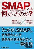 SMAPとは何だったのか -