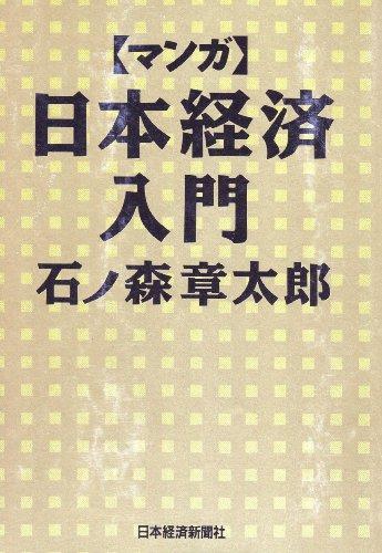 マンガ 日本経済入門 (Part1) [コミック] / 石ノ森 章太郎, 石森プロ (著); 日本経済新聞社 (刊)