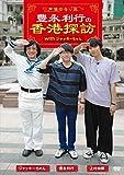 ~声優ゆるり旅~ 豊永利行の香港探訪 with ジャッキーちゃん[DVD]