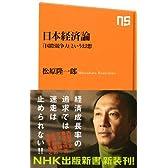 日本経済論 「国際競争力」という幻想 (NHK出版新書)
