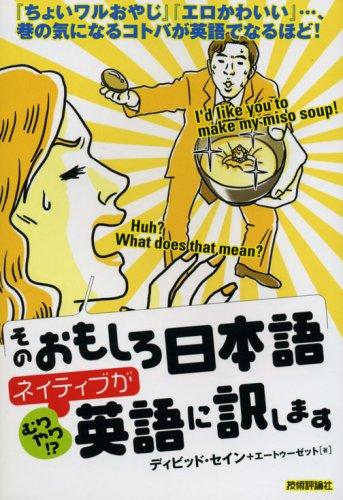 そのおもしろ日本語、ネイティブが(むりやり!?)英語に訳しますの詳細を見る