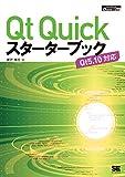 「Qt Quickスターターブック」のサムネイル画像