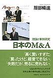 日本のM&A 理論と事例研究 画像