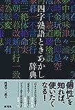 「四字熟語ときあかし辞典」販売ページヘ