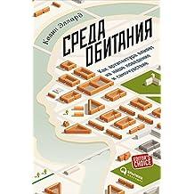 Среда обитания: Как архитектура влияет на наше поведение и самочувствие (Russian Edition)