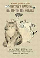 The Kitten's Garden of Verses: Traditional Chinese: Zhuyin Fuhao (Bopomofo) With Ipa Color (Kiddie Picture Books)