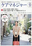 ケアマネジャー 2018年 10 月号 [雑誌]