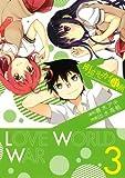 明るいセカイ計画 (3)(完) (ガンガンコミックスONLINE)