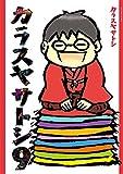カラスヤサトシ(9)<完> (アフタヌーンKC)