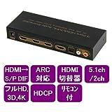 HDMI切替付 デジタルオーディオ分離 2/5.1ch トスリンク&RCA ARC対応【aHDMI31-AEX】