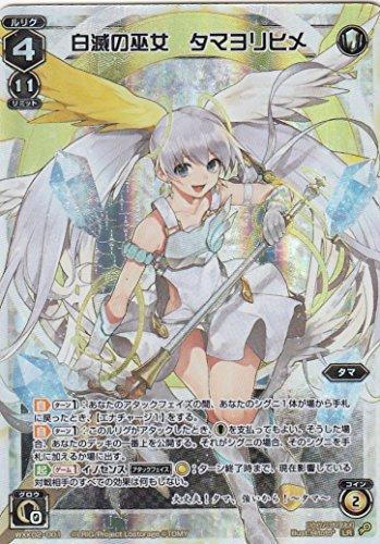 ウィクロス WXK02-001 白滅の巫女 タマヨリヒメ (ルリグレア) WXK-P02 フルスクラッチ
