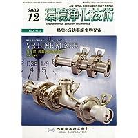 環境浄化技術 2009年 12月号 [雑誌]