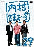 内村さまぁ~ず vol.29[DVD]