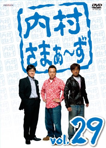 内村さまぁ〜ず Vol.29 [DVD]