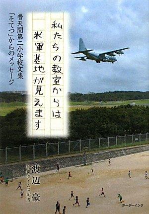 私たちの教室からは米軍基地が見えます―普天間第二小学校文集「そてつ」からのメッセージの詳細を見る