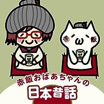赤飯おばあちゃんの日本昔話 【数量限定オリジナルストラップ付き】