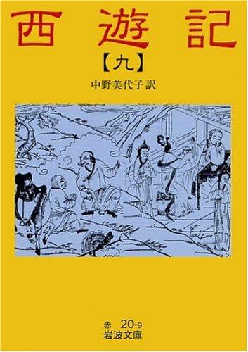 西遊記〈9〉 (岩波文庫)の詳細を見る