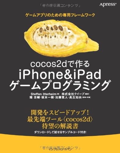 cocos2dで作る iPhone&iPadゲームプログラミングの詳細を見る