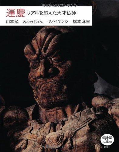 運慶—リアルを超えた天才仏師 (とんぼの本)
