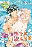 濡れる男子の競泳水着1 (♂BL♂らぶらぶコミックス)