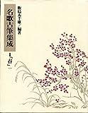 名歌古筆集成〈1〉春(1)