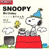 ナノブロック バースディ スヌーピー Snoopy Birthday