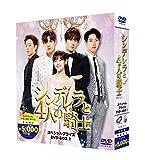 シンデレラと4人の騎士<ナイト> 期間限定スペシャルプライスBOX1 [DVD]