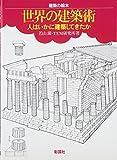 世界の建築術―人はいかに建築してきたか (建築の絵本シリーズ)