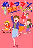 働きママン 学童保育終了編 小学4年生の壁をよじ登れ! (メディアファクトリーのコミックエッセイ)