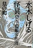 水木しげる 怪異 貸本・短編名作選 墓の町 (ホーム社漫画文庫) (HMB M 6-4)
