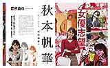 映画  「 燃えよ! 失敗女子 」 OFFICIAL BOOK - TEAM SHACHI 主演 - (サンエイムック) 画像