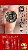 億り人になった私: ビットコインと仮想通貨の情報の集め方