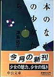 本のなかの少女たち (中公文庫)
