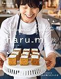 栗原はるみ haru_mi 2018年 10月号 [雑誌] (デジタル雑誌) 画像