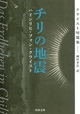 チリの地震---クライスト短篇集 (KAWADEルネサンス/河出文庫)