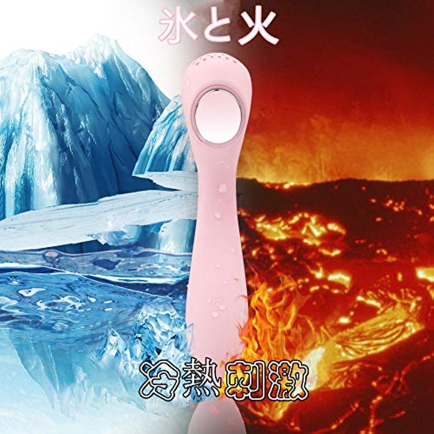怠酔った肥沃なWimaha 氷と火 ハンディマッサージャー 3種類冷熱モード 3種振動頻度 電動マッサージャー 防水 静音 シリコン 1年保証付き